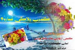 از داستان ایلات استان تا اسیران اپلیکیشن امروزی!